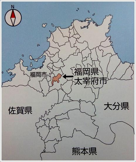 太宰府地理位置圖.jpg