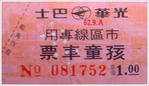 光華巴士-1.jpg