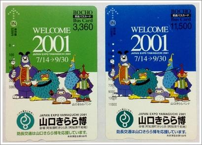日本防長客運交通卡