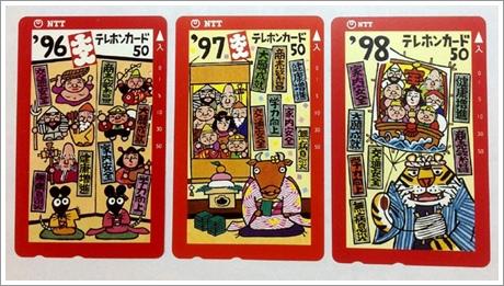 日本祈福生肖卡-鼠牛虎