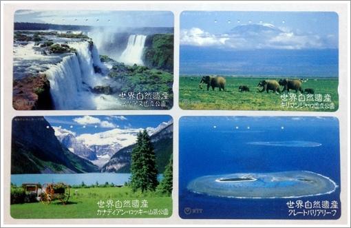 世界自然遺產