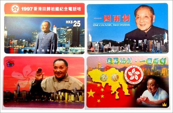 香港回歸-1