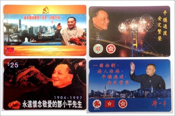 香港回歸-2