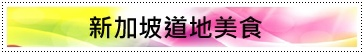 S-Banner
