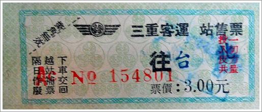 三重客運-002