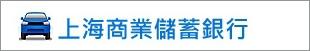 上海商銀Benner