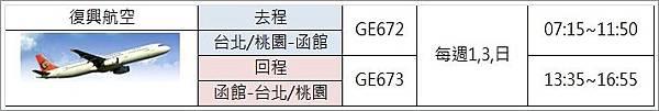 復興Air.jpg