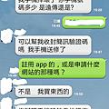2014.04.21/同事帳號被盜用.png