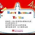 2014 生日快樂/台北捐血中心