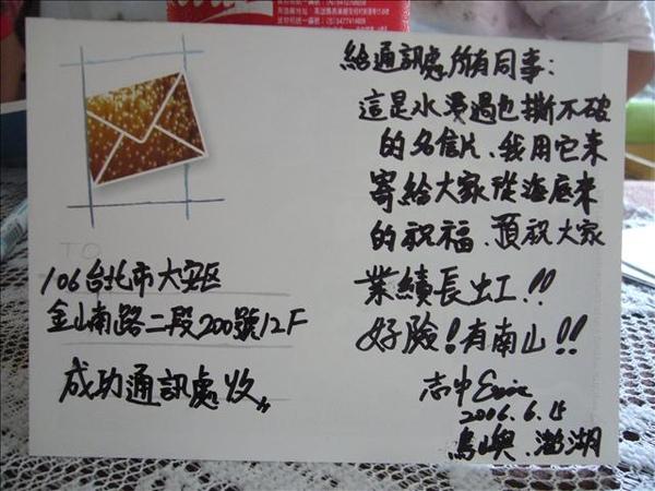 澎湖鳥嶼的第二天-中午-寫海底名信片04