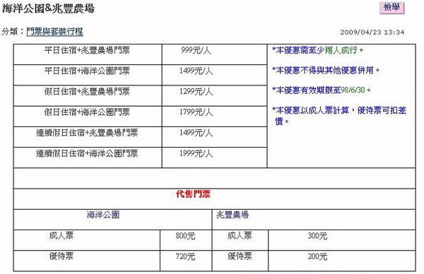 沐海13-門票與套裝行程-海洋公園&兆豐農場.jpg