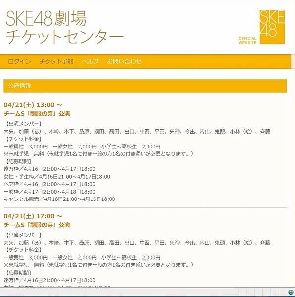 SKE劇場網頁.jpg