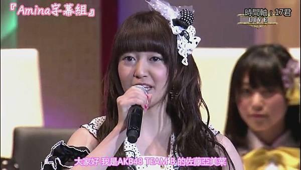 【AMINA字幕组】AKB48 佐藤亚美菜27th总选感言 V2[13-14-17]