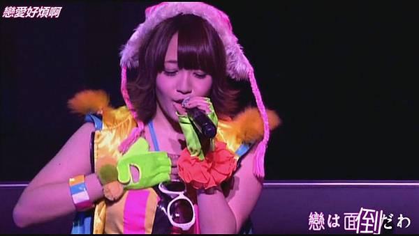 【AMINA特效字幕】AKB48 TDC2012 板野友美 北原里英 佐藤亚美菜 ツンデレ! V2[20-16-26]
