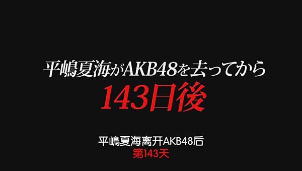 『发条idol字幕组』渡辺麻友 2nd[Type-C特典映像] 渡辺麻友×平嶋夏海[11-35-59]