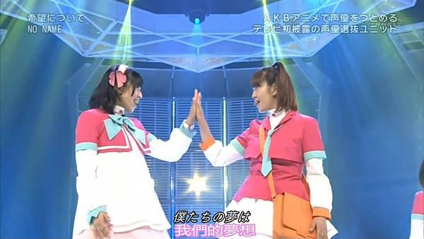 【AMINA字幕組】120826 NO NAME Music Japan 希望について V3 720P.mp4_20120829_113700.107