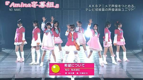 【AMINA字幕組】120826 NO NAME Music Japan 希望について V3 720P.mp4_20120829_113630.562
