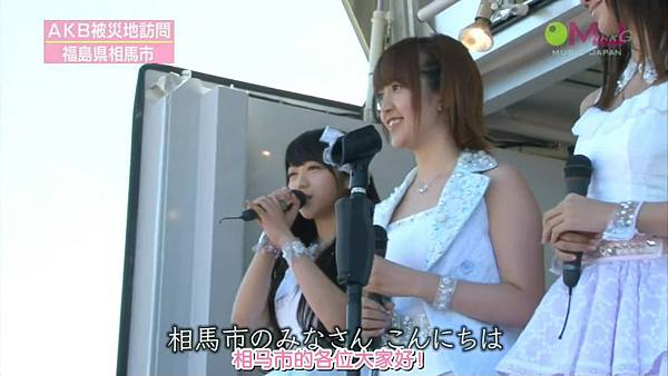 『发条idol字幕组』120909 MUSIC JAPAN 被災地訪問 相馬市.mp4_20120911_150012.510