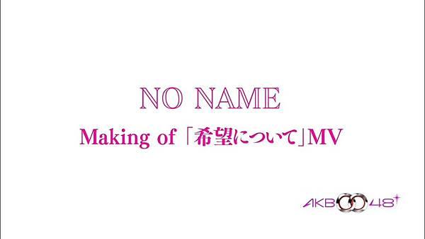 『发条idol字幕组』AKB0048 vol.3特典 Making of「希望について」MV.mp4_20120912_194853.757