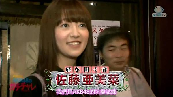[Amina字幕組]120914 AKB48 – びみょ~な扉 AKB48のガチチャレ ep12.mp4_20120921_214637.797