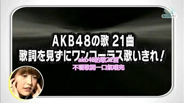 [Amina字幕組]120914 AKB48 – びみょ~な扉 AKB48のガチチャレ ep12.mp4_20120921_214736.234