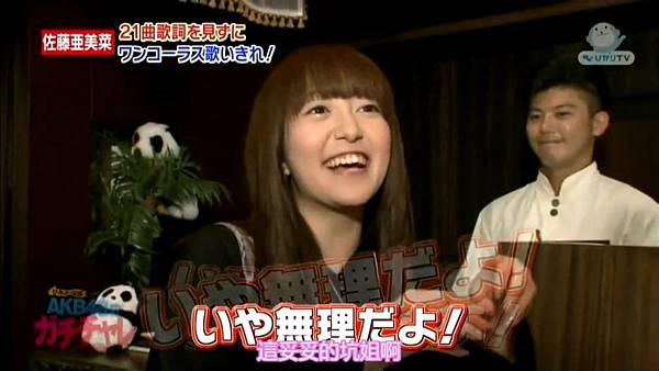 [Amina字幕組]120914 AKB48 – びみょ~な扉 AKB48のガチチャレ ep12.mp4_20120921_214810.477