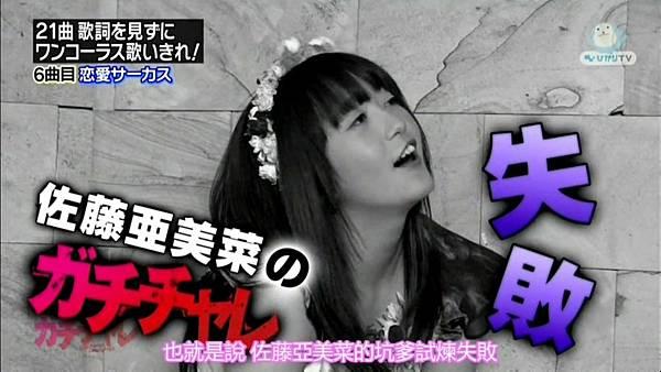 [Amina字幕組]120914 AKB48 – びみょ~な扉 AKB48のガチチャレ ep12.mp4_20120921_215507.609