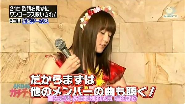 [Amina字幕組]120914 AKB48 – びみょ~な扉 AKB48のガチチャレ ep12.mp4_20120921_215553.159