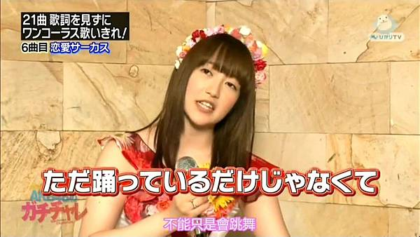 [Amina字幕組]120914 AKB48 – びみょ~な扉 AKB48のガチチャレ ep12.mp4_20120921_215609.243
