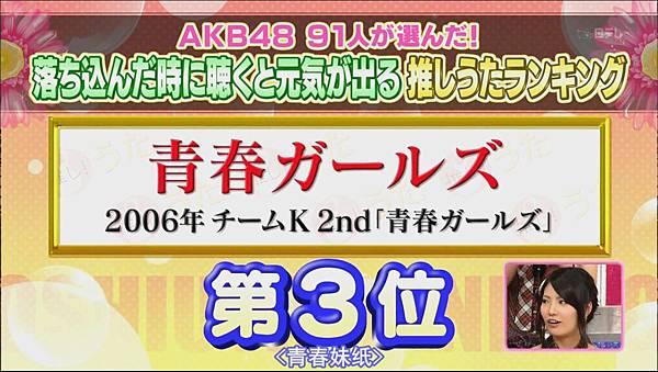 120919 AKBINGO! ep204[23-01-35]