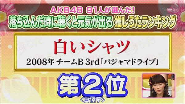 120919 AKBINGO! ep204[23-01-59]