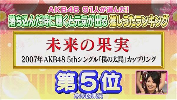 120919 AKBINGO! ep204[22-57-43]