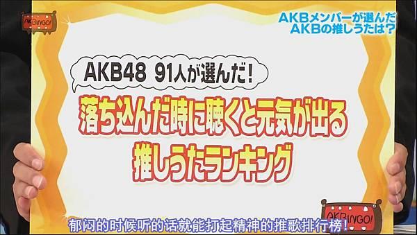 120919 AKBINGO! ep204[22-57-11]