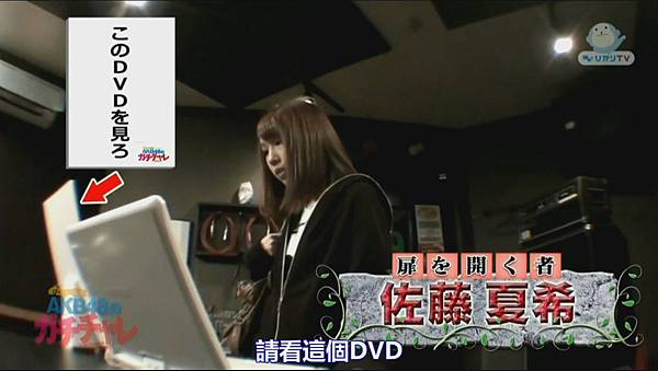 [T.K.M.N字幕组]120928 びみょ~な扉 AKB48のガチチャレ ep014[02-04-58]