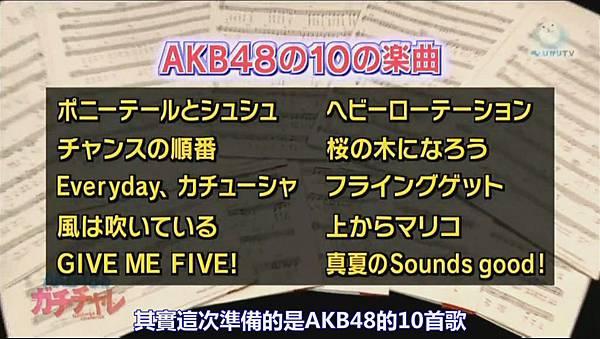 [T.K.M.N字幕组]120928 びみょ~な扉 AKB48のガチチャレ ep014[02-06-34]