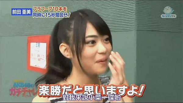 [T.K.M.N字幕组]120928 びみょ~な扉 AKB48のガチチャレ ep014[02-04-02]