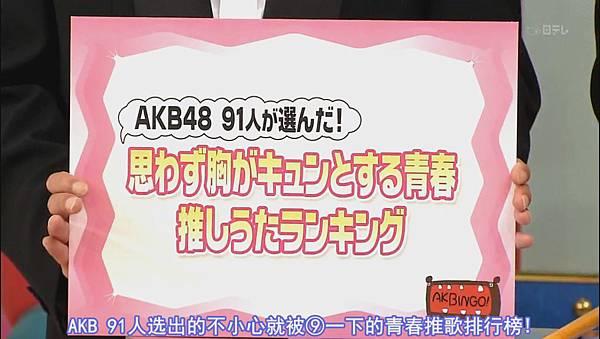 121018 AKBINGO![AKB⑨课Ver.720P生肉][10-57-45]