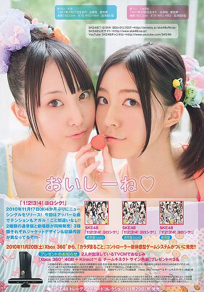 ske48-young-magazine-10