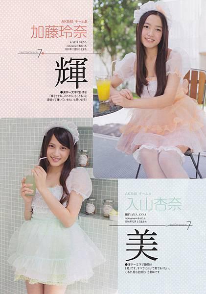 AKB48xWPB2012.008