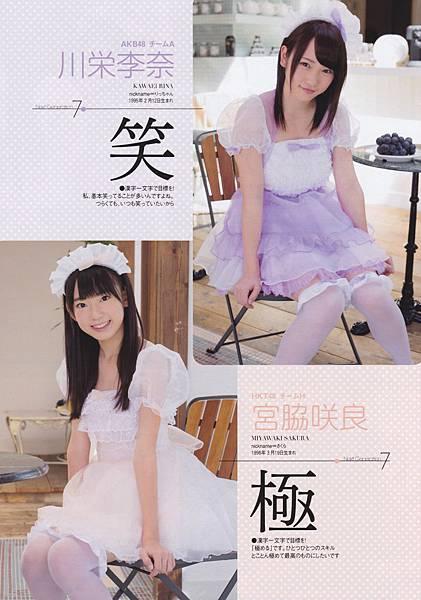 AKB48xWPB2012.009