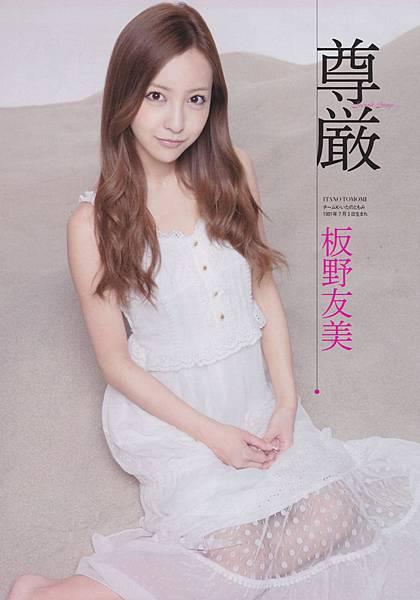 AKB48xWPB2012.019