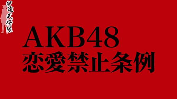 【伊达武将队】特報#6_DOCUMENTARY OF AKB48 NO FLOWER WITHOUT RAIN 720.mkv_20121127_212021.379