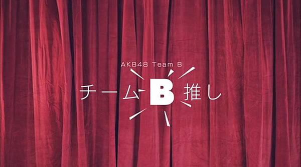 [高清正式PV]AKB48 29th - チームB推し.mkv_20121201_210439.023