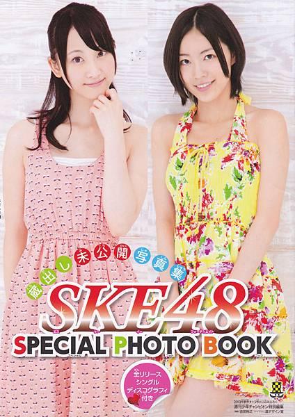 SSC.2013.No.4-5.SKE48.Photobook.01