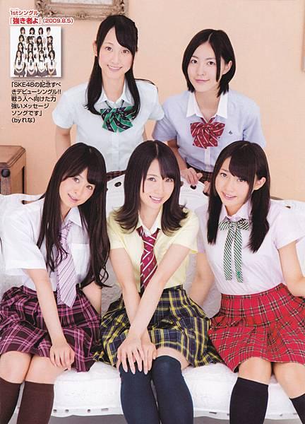 SSC.2013.No.4-5.SKE48.Photobook.02