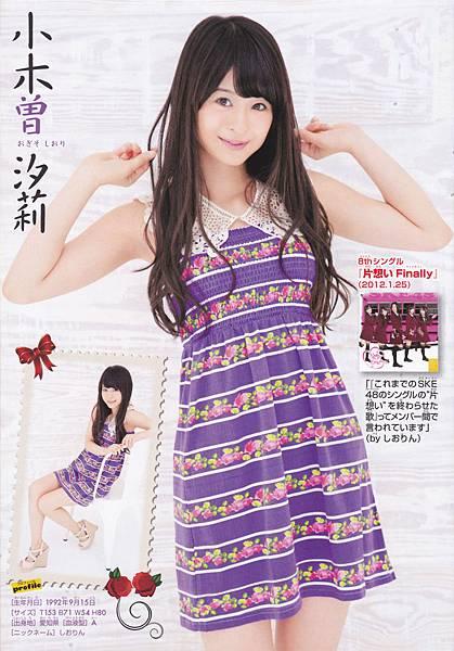 SSC.2013.No.4-5.SKE48.Photobook.09