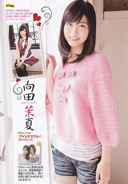 SSC.2013.No.4-5.SKE48.Photobook.10
