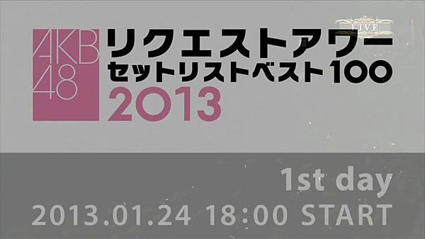 20130124 AKB48リクエストアワー セットリストベスト100 2013 [ 1日目 ].mkv_20130125_010915.391
