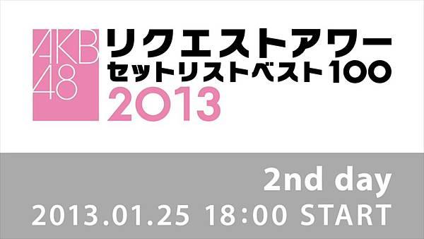 20130125 AKB48リクエストアワー セットリストベスト100 2013 [ 2日目 ].mkv_20130126_000305.764
