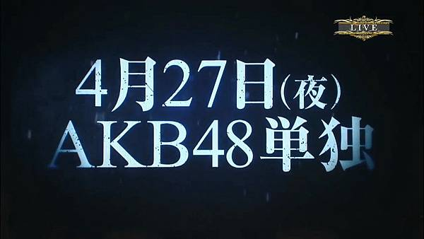130126 TDC2013 [3日目] VTR AKB48全グループ単独と合同コンサート 720p.mkv_20130126_225944.975